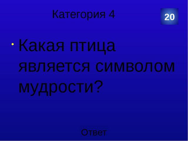 Категория 5 телескоп 30 Категория Ваш ответ