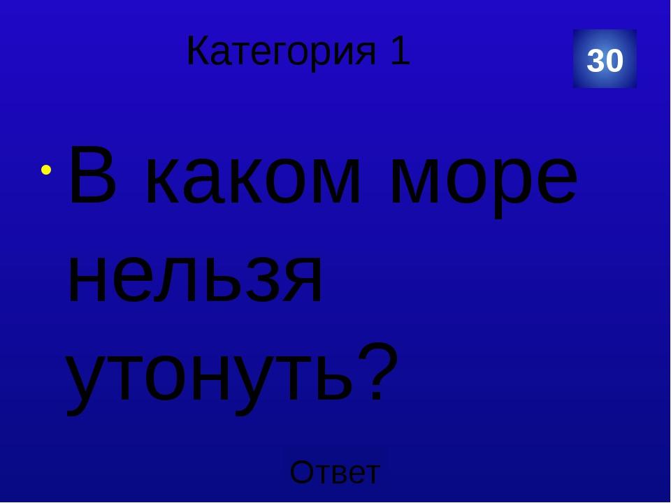 Категория 3 Кто из животных спит вниз головой и охотится по ночам? 10 Категор...