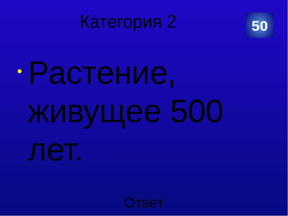 Категория 2 кактус 50 Категория Ваш ответ