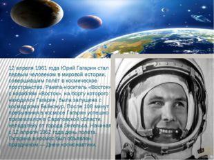 12 апреля 1961 года Юрий Гагарин стал первым человеком в мировой истории, сов