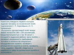 Комиссия утвердила первое в истории задание человеку на космический полёт, по