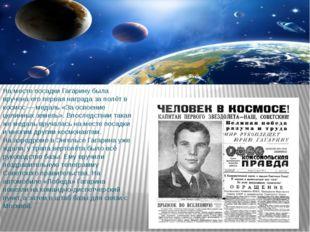 На месте посадки Гагарину была вручена его первая награда за полёт в космос —