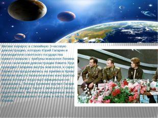 Митинг перерос в стихийную 3-часовую демонстрацию, которую Юрий Гагарин и рук