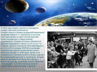 В 1964 году Гагарин назначен командиром отряда советских космонавтов. Гагарин