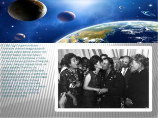 В 1966 году Гагарина избрали Почётным членом Международной академии астронавт