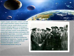 Юрий Гагарин приложил немало усилий для осуществления лунных космических полё
