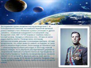 Исследования группы специалистов под руководством С. М. Белоцерковского показ