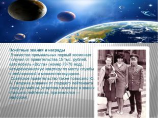 Почётные звания и награды В качестве премиальных первый космонавт получил от