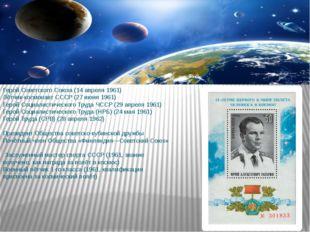 Герой Советского Союза (14 апреля 1961) Лётчик-космонавт СССР (27 июня 1961)