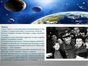 Память Город Гжатск и Гжатский район переименованы в город Гагарин и Гагарин