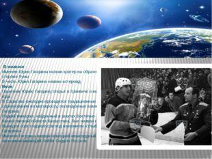 В космосе Именем Юрия Гагарина назван кратер на обратной стороне Луны В чест