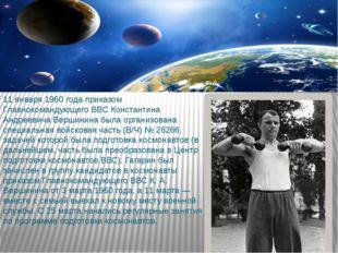 11 января 1960 года приказом Главнокомандующего ВВС Константина Андреевича Ве