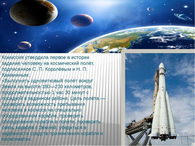 Комиссия утвердила первое в истории задание человеку на космический полёт, по...