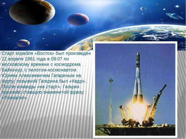 Старт корабля «Восток» был произведён 12 апреля 1961 года в 09:07 по московск...