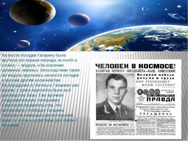 На месте посадки Гагарину была вручена его первая награда за полёт в космос —...