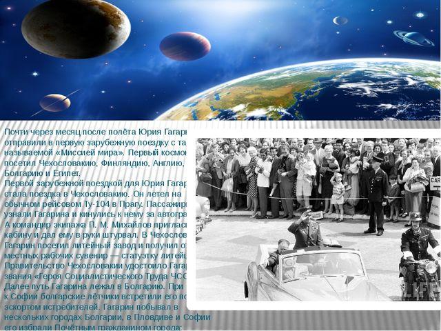 Почти через месяц после полёта Юрия Гагарина отправили в первую зарубежную по...