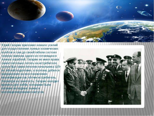 Юрий Гагарин приложил немало усилий для осуществления лунных космических полё...