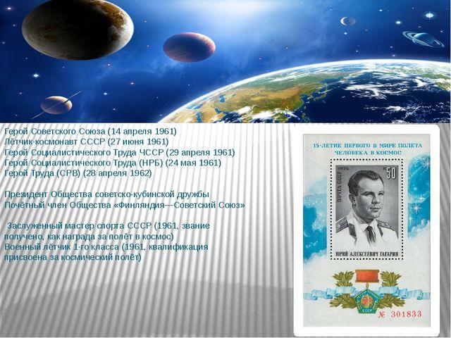 Герой Советского Союза (14 апреля 1961) Лётчик-космонавт СССР (27 июня 1961)...