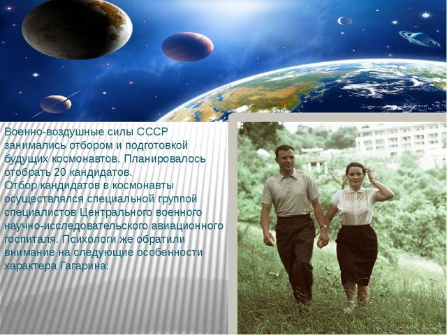 Военно-воздушные силы СССР занимались отбором и подготовкой будущих космонавт...