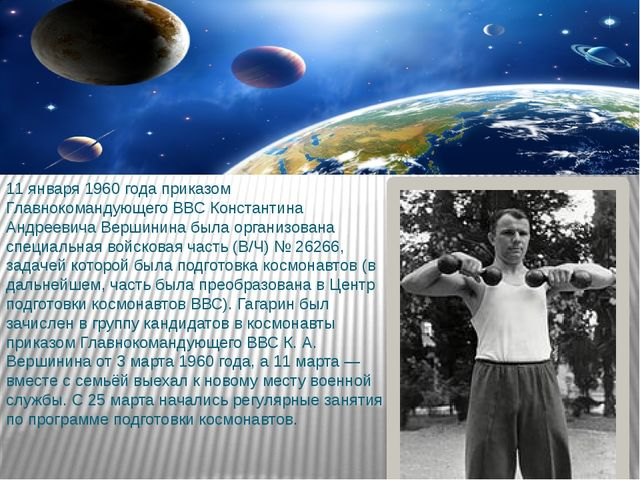11 января 1960 года приказом Главнокомандующего ВВС Константина Андреевича Ве...