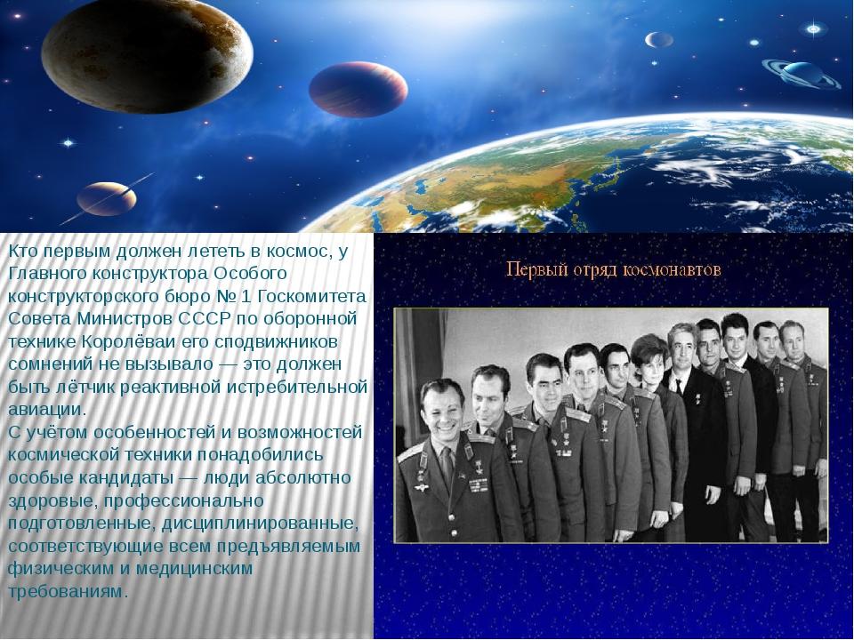 Кто первым должен лететь в космос, у Главного конструктора Особого конструкто...