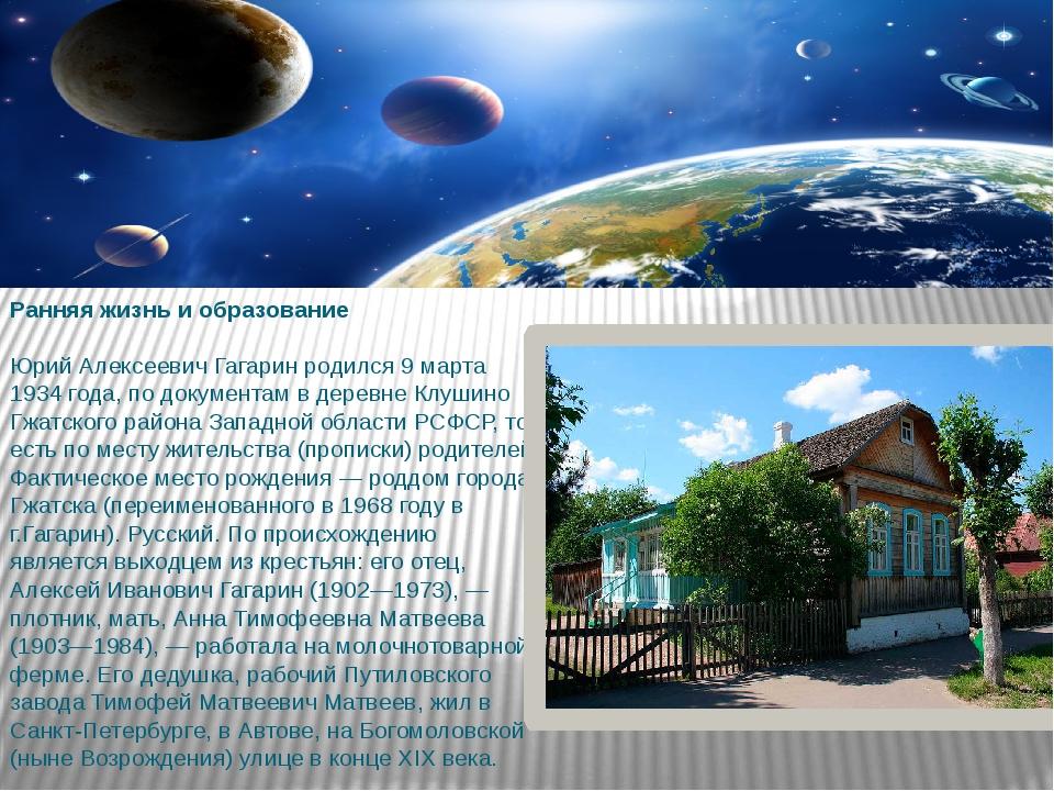 Ранняя жизнь и образование Юрий Алексеевич Гагарин родился 9 марта 1934 года,...