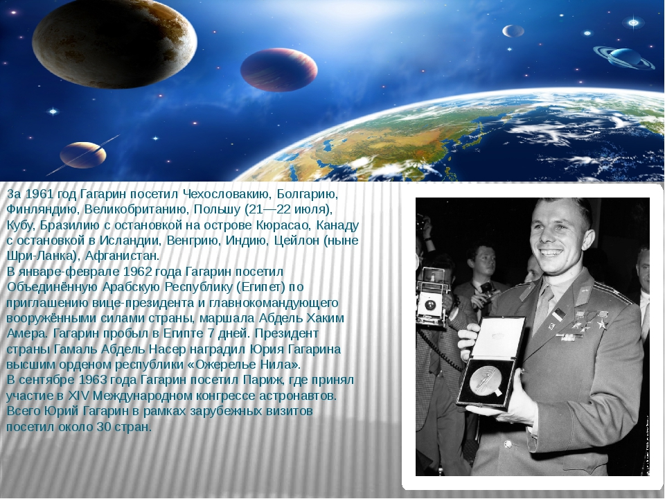 За 1961 год Гагарин посетил Чехословакию, Болгарию, Финляндию, Великобританию...