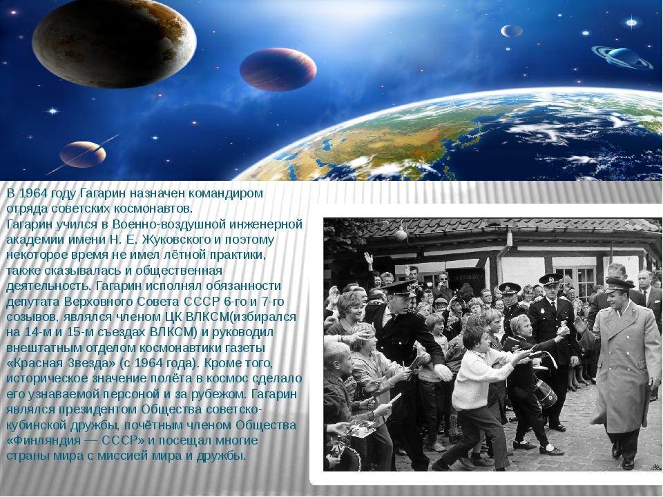 В 1964 году Гагарин назначен командиром отряда советских космонавтов. Гагарин...