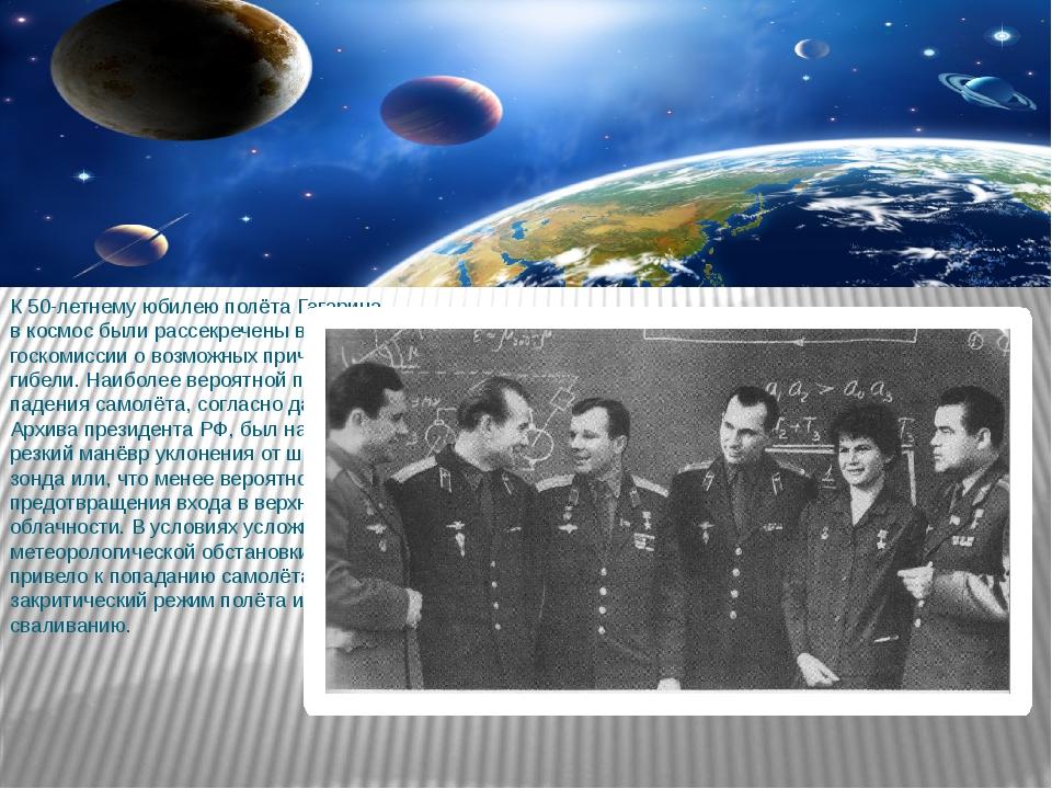 К 50-летнему юбилею полёта Гагарина в космос были рассекречены выводы госкоми...