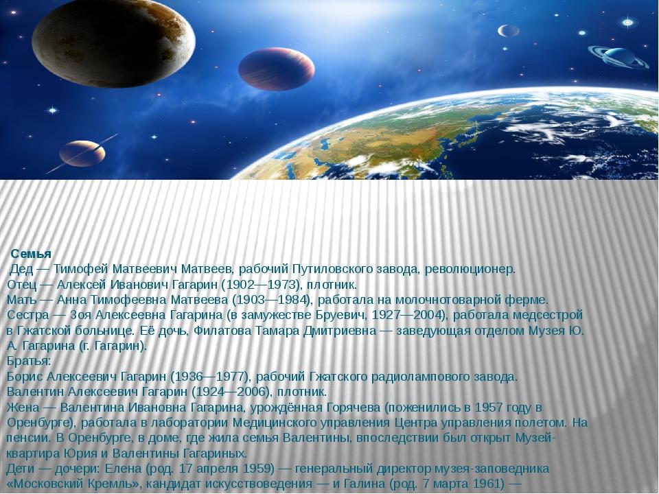 Семья Дед — Тимофей Матвеевич Матвеев, рабочий Путиловского завода, революци...