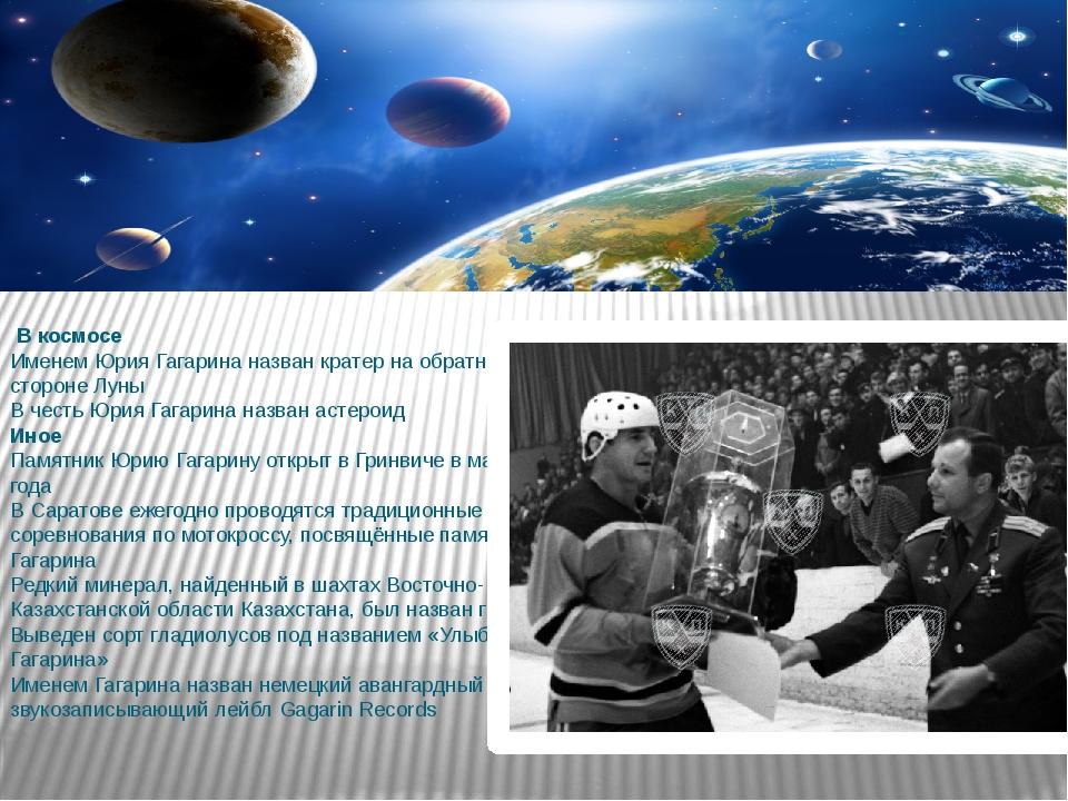 В космосе Именем Юрия Гагарина назван кратер на обратной стороне Луны В чест...