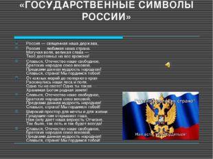 «ГОСУДАРСТВЕННЫЕ СИМВОЛЫ РОССИИ» Россия— священная нашадержава, Россия— л
