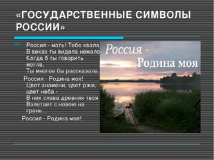 «ГОСУДАРСТВЕННЫЕ СИМВОЛЫ РОССИИ» Россия - мать! Тебе хвала! В веках ты видела