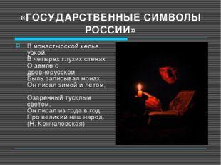 «ГОСУДАРСТВЕННЫЕ СИМВОЛЫ РОССИИ» В монастырской келье узкой, В четырех глухих