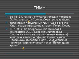 ГИМН до 1812 г. гимном служила мелодия полонеза О. Козловского «Гром победы,