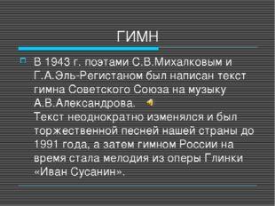 ГИМН В 1943 г. поэтами С.В.Михалковым и Г.А.Эль-Регистаном был написан текст
