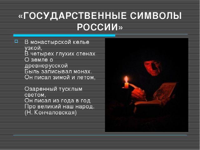 «ГОСУДАРСТВЕННЫЕ СИМВОЛЫ РОССИИ» В монастырской келье узкой, В четырех глухих...