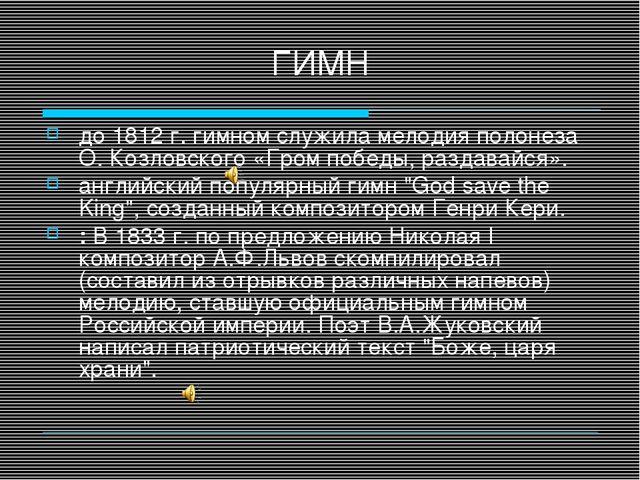 ГИМН до 1812 г. гимном служила мелодия полонеза О. Козловского «Гром победы,...