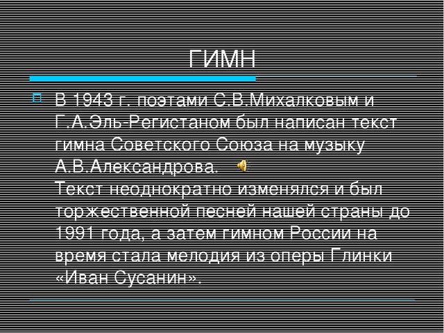 ГИМН В 1943 г. поэтами С.В.Михалковым и Г.А.Эль-Регистаном был написан текст...