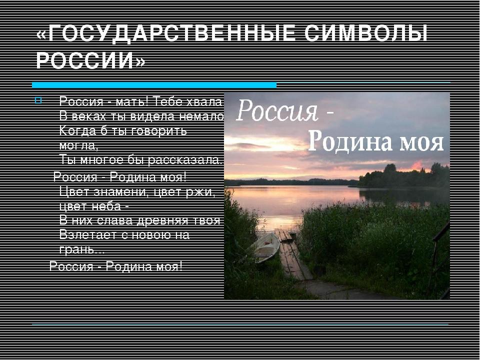 «ГОСУДАРСТВЕННЫЕ СИМВОЛЫ РОССИИ» Россия - мать! Тебе хвала! В веках ты видела...