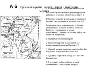 А 6 . Проанализируйте данные карты и выполните задания А)Назовите страну, с к