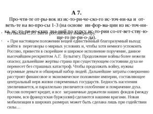 А 7. Прочтите отрывок из исторического источника и ответьте на