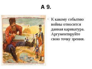 А 9. К какому событию войны относится данная карикатура. Аргументируйте свою