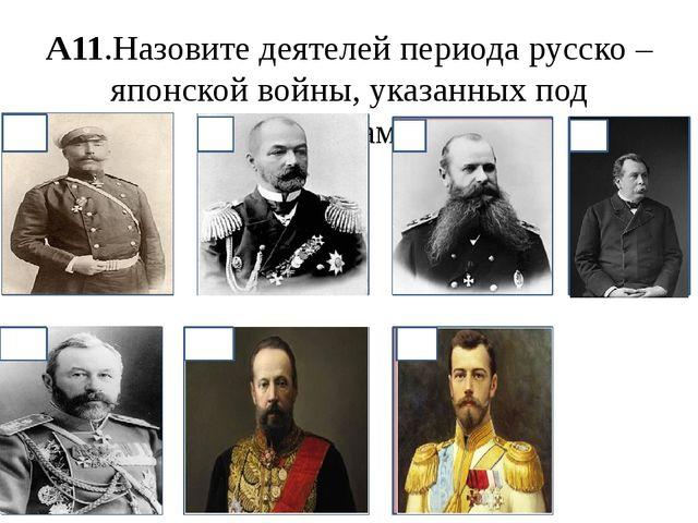 А11.Назовите деятелей периода русско –японской войны, указанных под цифрами 1...