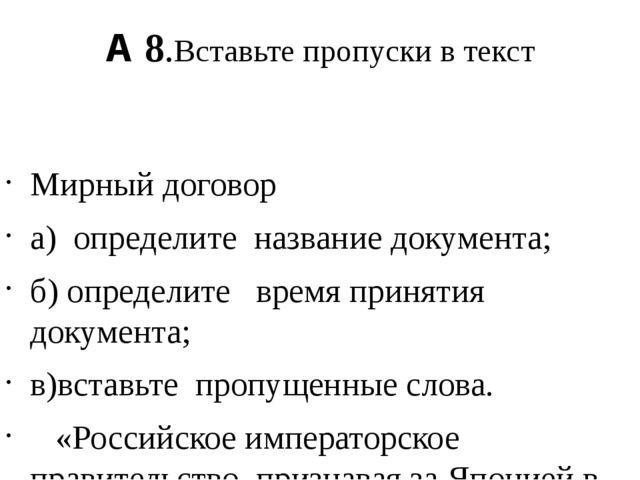 А 8.Вставьте пропуски в текст Мирный договор а) определите название документа...