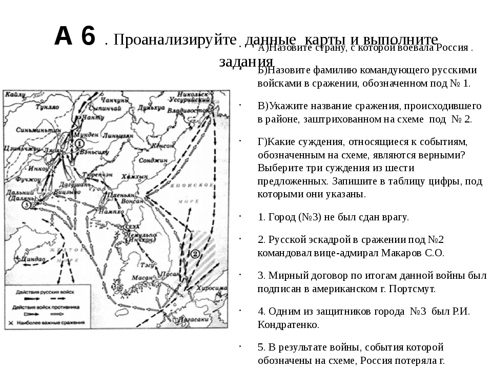 А 6 . Проанализируйте данные карты и выполните задания А)Назовите страну, с к...