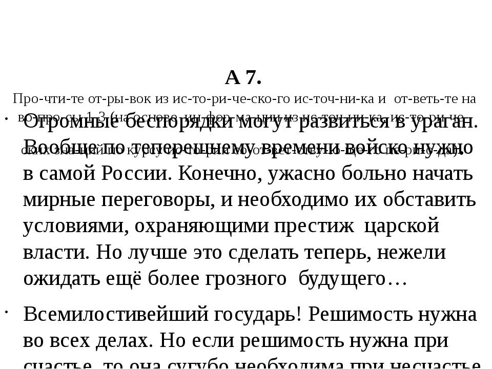 А 7. Прочтите отрывок из исторического источника и ответьте на...