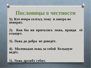 Пословицы о честности 1). Кто вчера солгал, тому и завтра не поверят. 2). Как