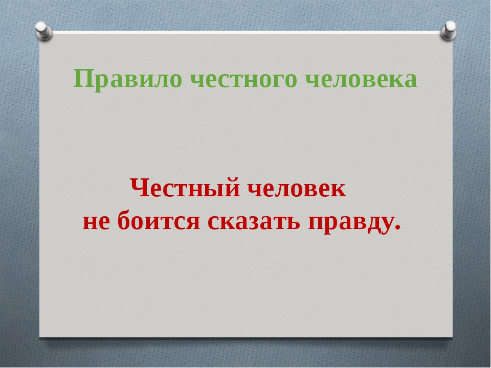 Правило честного человека Честный человек не боится сказать правду.