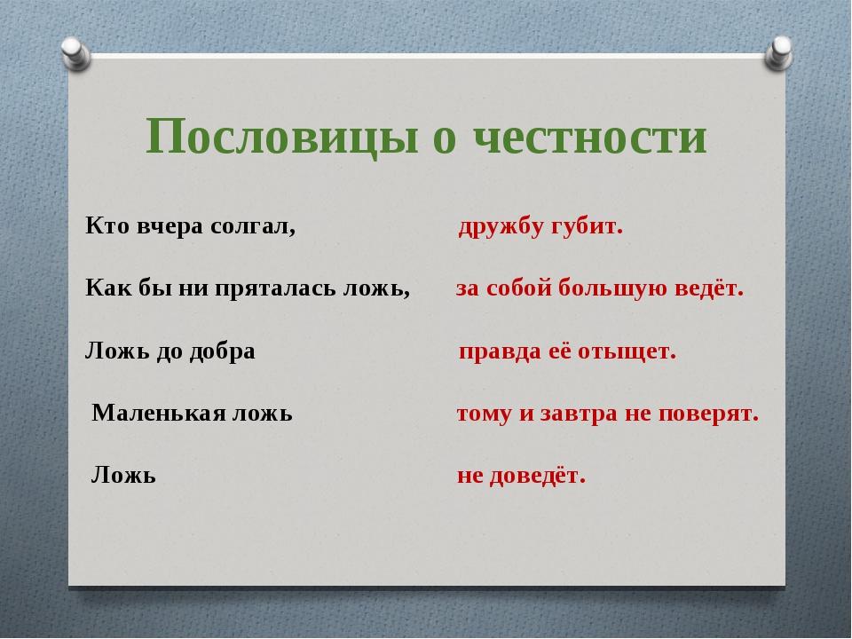 Пословицы о честности Кто вчера солгал, дружбу губит. Как бы ни пряталась лож...
